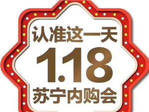 蒙阴苏宁易购,1月18日家电超级优惠日