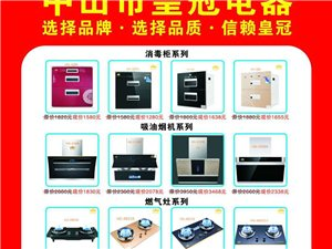 厨卫电器电器