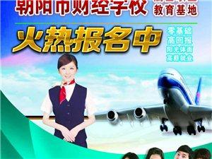 朝阳市财经学校航空专业招生中……