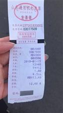 滨州市出租车多收费!
