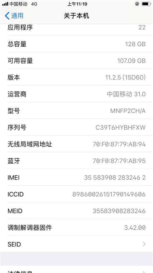 个人闲置苹果7p128磨砂黑,国行!!!非诚勿扰