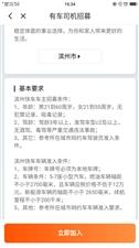 滨州网约车注册审核乱象