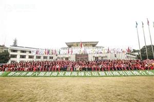 鄂州楚商联合会在凤凰山举行