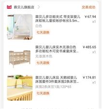 多功能无漆原木色婴儿床,可变书桌,送纱帐和床围。有意者可电话联系。