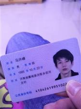 马许峰谁认识,捡到了他的身份证