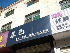 慕色美妆摄影1月20日正式开业