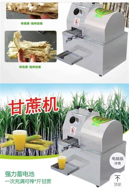 乐创甘蔗机九成新,仅使用十五天,充电一次可榨汁600余杯。