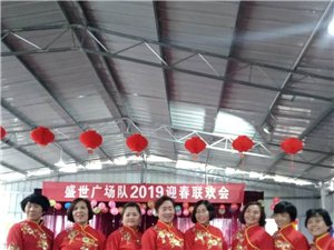 盛世广场舞蹈队2019年迎舂联欢会