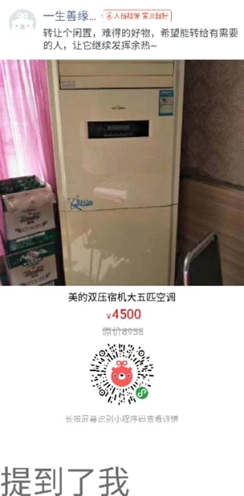 自家八成新美的大五匹空调,原价9998元,现价4000元。