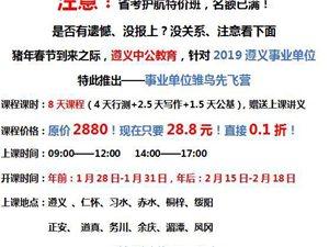 2019遵义凤冈县事业单位课程活动来袭