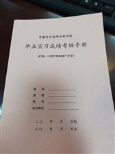 1月28日,本人经过二中去南区人民医院的路上丢失一本粉色实习手册
