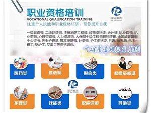 成人學歷教育,大專,大本,考研,考博,各種職業技