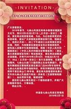 七曲山风景区关于春节期间游客限流公告