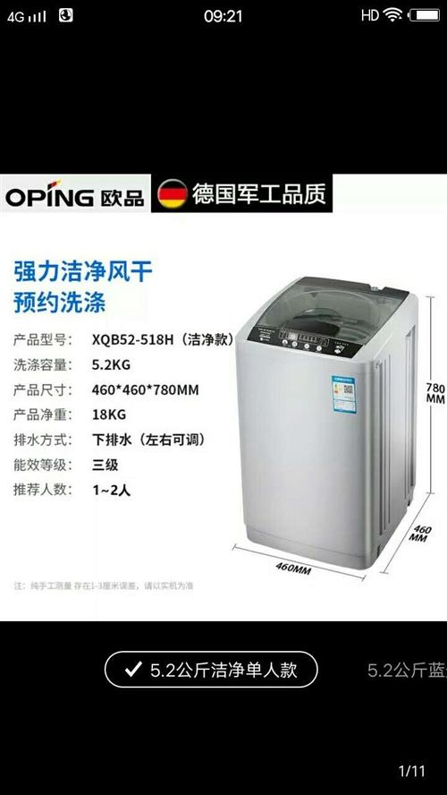 全新的全自动洗衣机,便宜出售,不送货上门。昨天刚买回来,买小了,转手低于原价便宜出售。