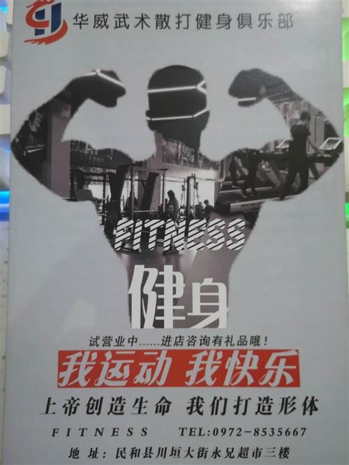 由于本人要去外地,现低价转让一张华威武术散打健身俱乐部的健身卡,原价1500办理的(还未开卡)期限两...