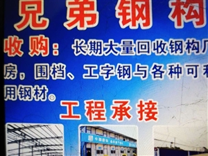 收售钢构厂房一切可利用钢材 承接钢结构工程