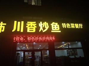 川香炒鱼真贵