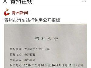 青州市汽車站行包房對外承包經營公開招標