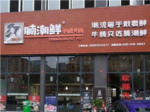 腩潮鲜牛腩火锅店