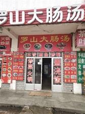 光山罗山饭店