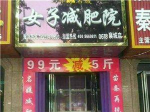 美高梅平台县芭菲名媛女子减肥院99元减5斤