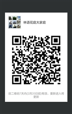 林语华庭临时业主委员会,欢迎各位同仁扫码加群交流沟通。
