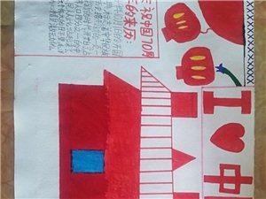 庆祝中国70周年
