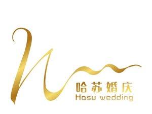 哈苏婚庆传媒