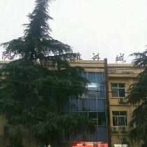 新安县城关镇卫生院烧伤科