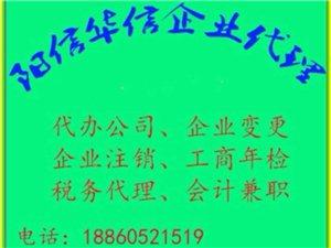 華信企業代理