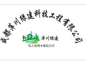 萍川轻钢别墅专业建房