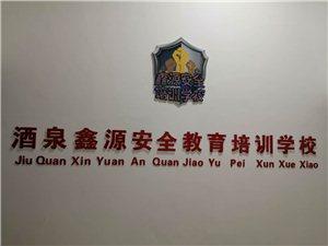 千赢国际|最新官网鑫源安全教育培训学校特种作业招生了