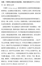央媒中国网县域经济栏目威尼斯人注册地市负责人
