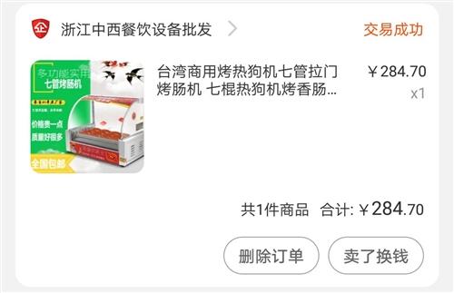 烤肠机,买回来就用了一个月,一直闲置,原价284,现在便宜处理,有需要的联系