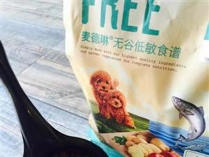 麦德林狗粮20斤+营养膏  因为狗丢了,家里现在没狗,也不想想在养了,太伤心。现未开封的麦德林狗粮2...