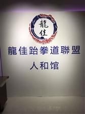 ??龍佳跆拳道人和館開始報名啦!??????。主教練都是具有五年以上教學經驗的專業教練,每年培養出數