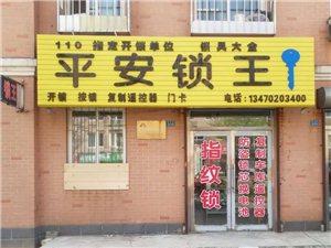 营口《锁王》15年老店 开锁换锁 价格最低 八分到