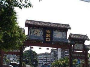 重庆主城旅游胜地磁器口旁边轻轨站正下方单价一万多点儿总价80万左右的门面,有哪位老家人有兴趣来买来做