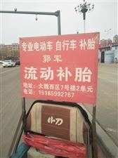 大清河一位黒心的修车人,请大?#26131;?#24847;,他是大魏西区的,骑一辆电动三轮车。