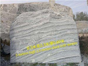 銷售自然石