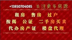明珠茶叶城110平高层精装98万元