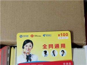 促銷利器商家做活動定制封面100元話費充值卡