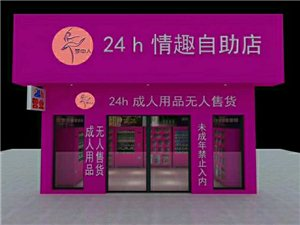24H無人自助售貨店,上班開店兩不誤