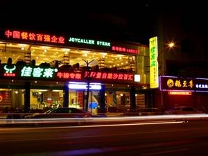 【餐�名店出售】 佳客�聿�d位于五�A�h城�A一路���局旁,稀缺�排超大店面,��用娣e790平方,全��...