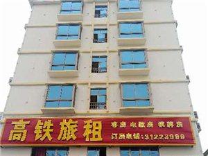 东方高铁公寓
