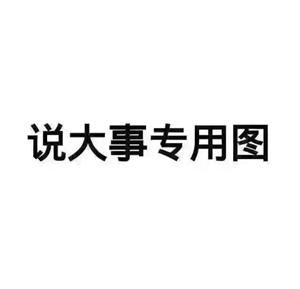 2019渭南事业单位联考分析会