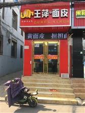 和平路师院西巷王萍面皮整店转让不带品牌