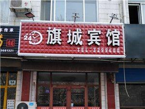 青州北城旗城賓館