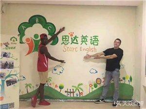 东方思达外语教育培训学校