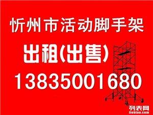忻州市脚手架出租租赁站13835001680